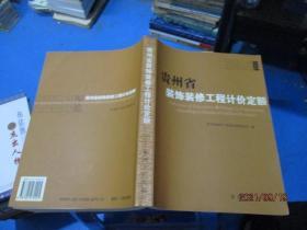 贵州省装饰、装修工程计价定额:2004版   8-1号柜