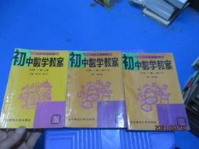 九年义务教育:初中数学教案几何(第一、二册)代数 第一册上下、第二册  5本合售  8-6号柜