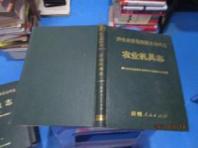 黔东南苗族侗族自治州志 农业机具志   精装  品如图  1-1号柜