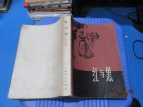 红与黑:一八三零年纪事  上海译文出版社  10-6号柜