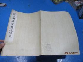 祝允明草书唐人诗卷  (1979年一版一印) 8开  9-2号柜