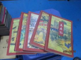 鹿鼎记(全五册)金庸作品集32-36   品如图  3-4号柜