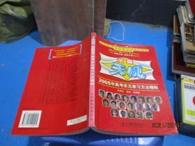 泄露天机:2005年高考状元学习方法精粹   正版现货  1-5号柜