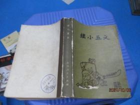 续小五义 贵州人民出版社   9-6号柜