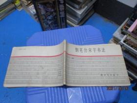 钢笔仿宋字书法   10-5号柜