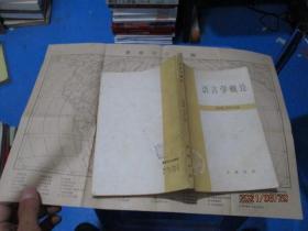 语言学概论  中华书局(附世界语言地图一张)   3-9号柜
