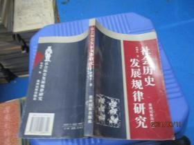 社会历史发展规律研究  侯绍庄  著 作者签赠本  10-4号柜