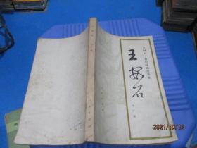 王安石 中国十一世纪时的改革家   9-7号柜