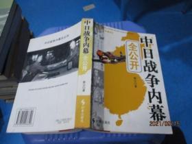 中日战争内幕全公开(纪实图文典藏版) 楚云  著  8-4号柜