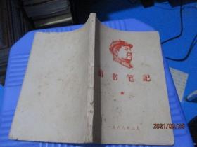 读书笔记(1968年  封面毛主席头像) 9-5号柜