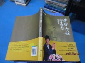 黄帝内经·养生智慧   曲黎敏  8-2号柜