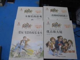 杨红樱画本·校园童话系列:出租时间的孩子、爱玩飞镖的校长先生、女探长的游戏、优点放大镜  4本合售  5-1号柜