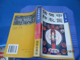 中国佛教诸神 团结出版社   9-6号柜