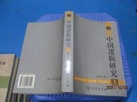 中国逻辑研究   孙中原  著  正版现货  一版一印  9-7号柜