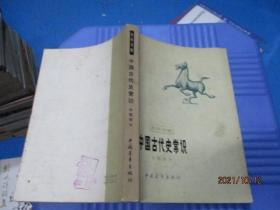 中国古代史常识:明清部分+专题部分   10-3号柜