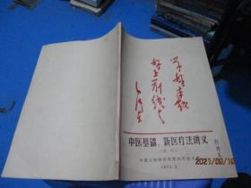 中医基础、新医疗法讲义(试用)   8-2号柜