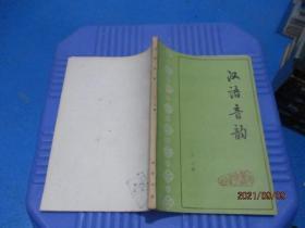 汉语音韵 王力 中华书局+古汉语概要  江苏教育   2本合售  5-6号柜