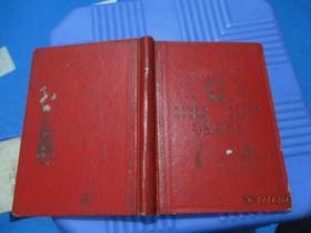 笔记本:毛主席万岁  内页2张毛主席像 缺页严重 如图    9-6号柜