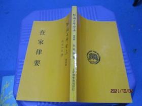 能海上师全集 第三集 教理初基 第四集 在家律要  2册合售  9-7号柜