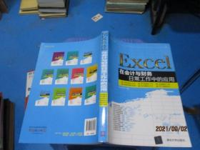 Excel在会计与财务日常工作中的应用  附光盘    3-2号柜