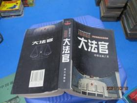 大法官  张宏森著  28集电视连续剧   9-7号柜