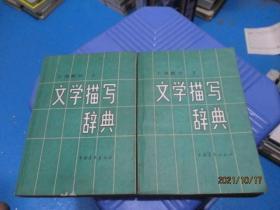 文学描写辞典 小说部分( 上下 )  正版现货  10-5号柜
