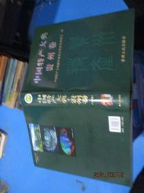 中国特产大典 贵州卷  文字卷   8-1号柜