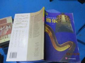 普通高中教科书 音乐(试用) 全一册  无勾画  9-2号柜