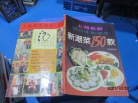 上海名厨顾明钟陆金华新潮菜150款   11-1号柜