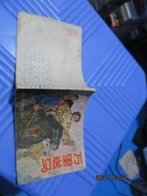 连环画:万里送马1977一版一印 品自定  3-2号柜