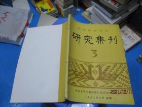 西南民族历史研究集刊(3)  10-1号柜