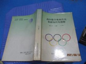 高中数学奥林匹克基础知识及题解(下)   8-7号柜