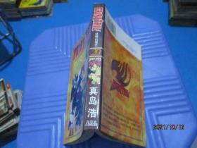 漫画:妖精的尾巴  (20.21.22) 3本合售  10-3号柜