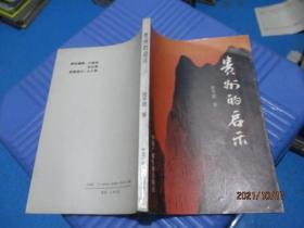 贵州的启示  张平原  作者签赠本   10-5号柜