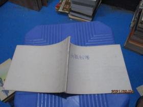 太极简谱(油印)  品自定  5-5号柜
