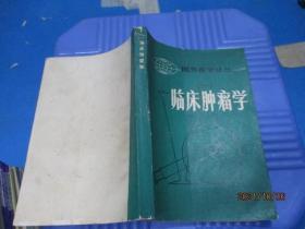临床肿瘤学  国外医学译丛  9-5号柜