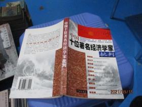 中国十位著名经济学家批判   梁正   8-3号柜