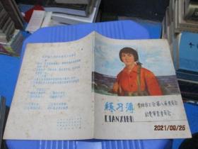 练习簿:海岛女民兵  写过  如图  9-3号柜