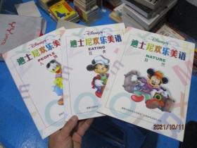 迪士尼欢乐美语:人物、自然、饮食  3本合售  无勾画 10-1号柜