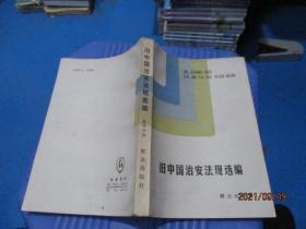 旧中国治安法规选编   5-7号柜