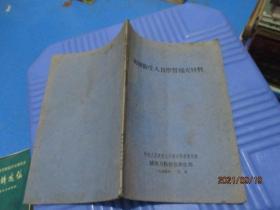 初级卫生人员学习补充材料(1954北京..)  8-7号柜