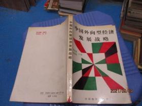 中国外向型经济发展战略   5-5号柜