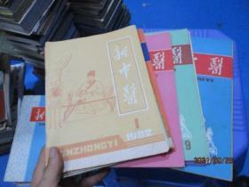 新中医1982年1-12期  缺第5期 11本合售  9-1号柜