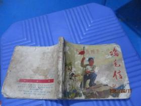 连环画:鸡毛信  四川人民出版社重印    品自定  4-2号柜