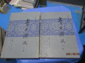 青史演义(上下)  品如图  9-4号柜