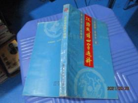 汉语成语四字通释   9-4号柜