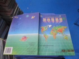 九年义务教育三四年制初级中学:历史地图填充图册  中国历史(第一、二、三册)+初中地图册  第二册   4本合售   9-1号柜