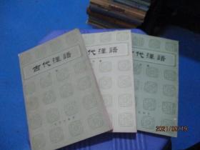 古代汉语(上中下)  8-8号柜