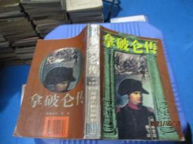 拿破仑传   天津人民出版社  10-4号柜