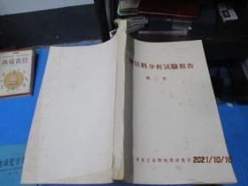 矿物原料分析试验报告 第二集  油印本  10-2号柜